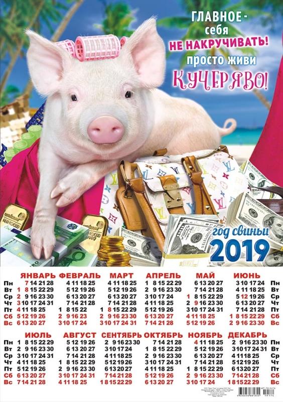 Смешной календарь на 2019 год с картинками